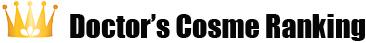 ドクターズコスメ|おすすめスキンケア化粧品口コミ人気ランキング